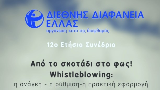 From Darkness to Light! The Need for Whistleblowing